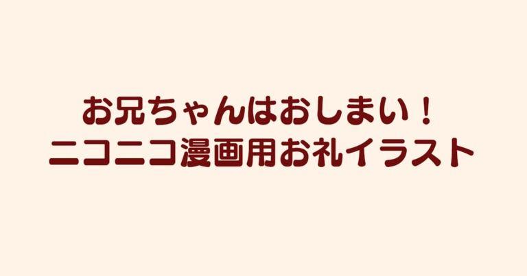 おまけイラスト(28話)