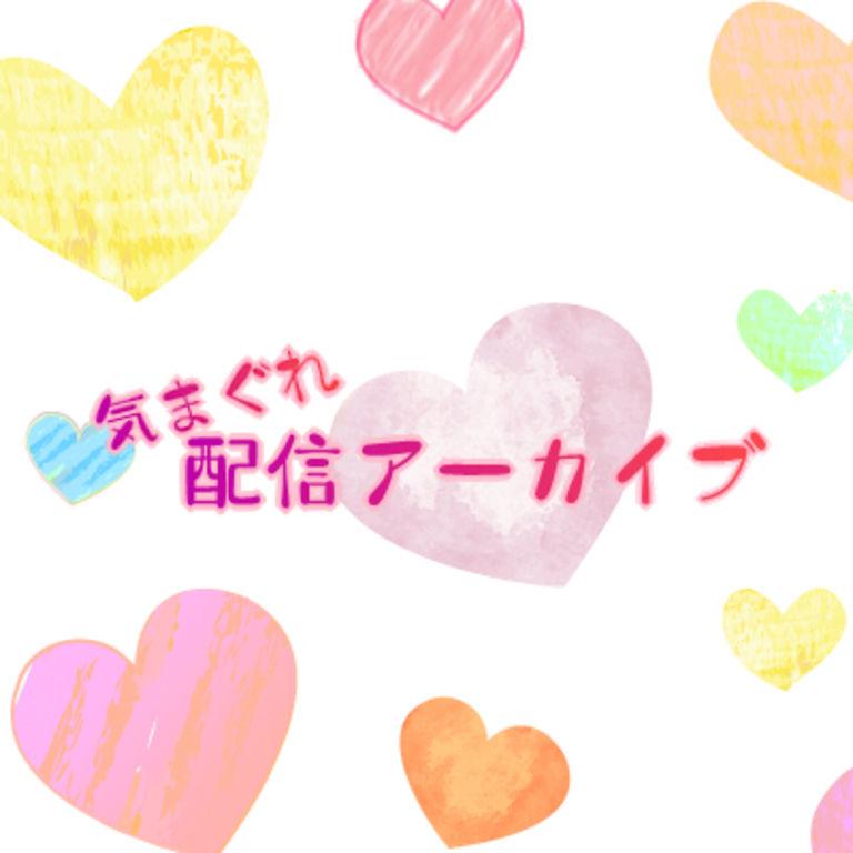 生配信アーカイブ【2】