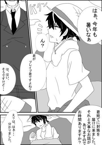 コンジュラー 第1話「The story start from」