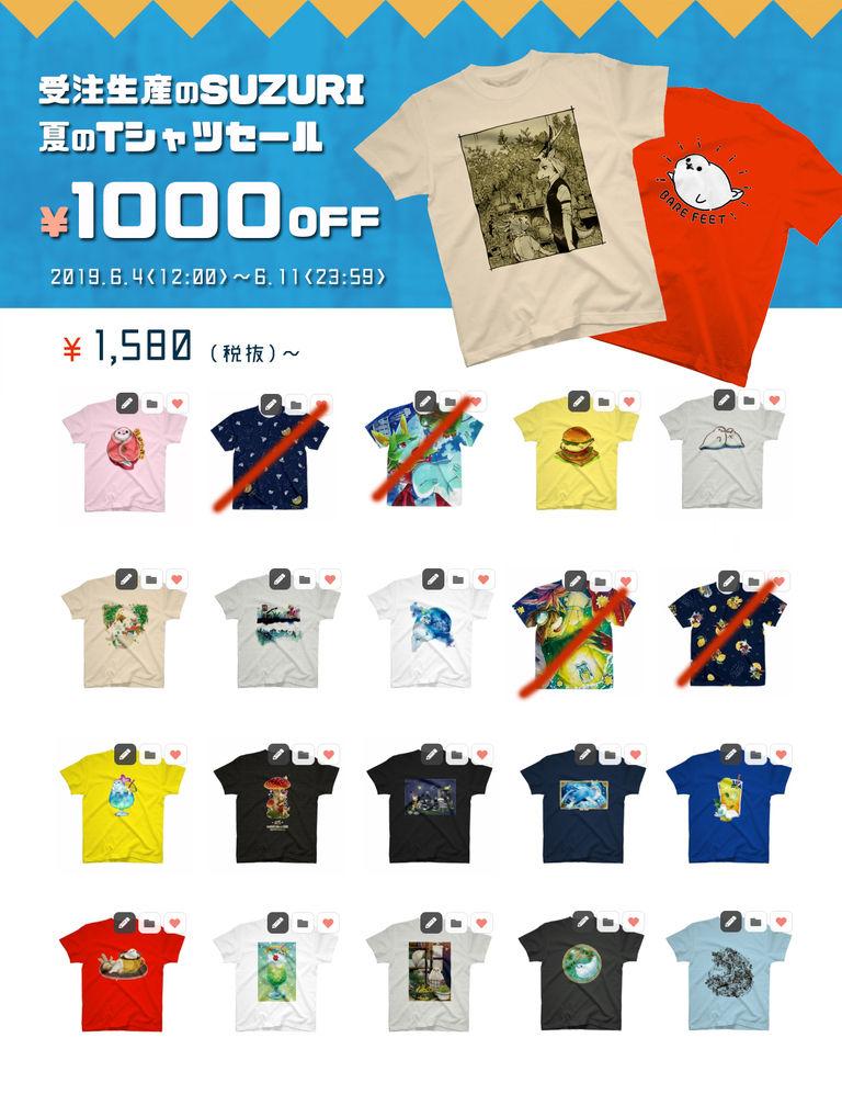 8/1~8/5までTシャツ1000円OFF&新アイテム追加