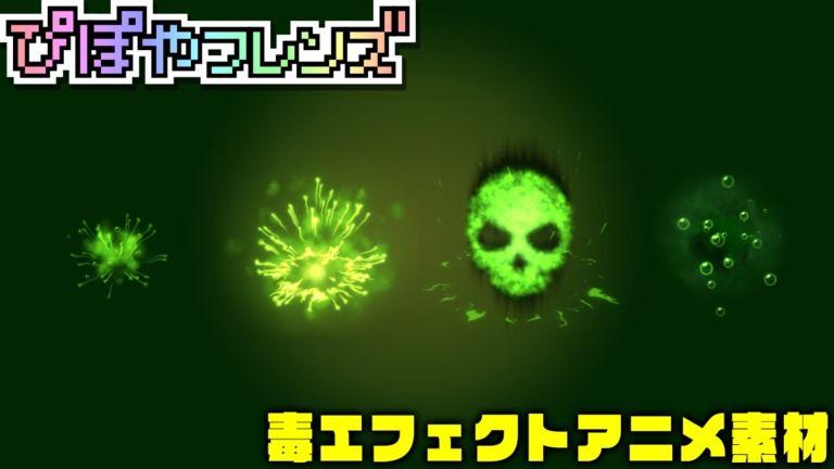 【追加更新】5月限定素材「毒エフェクトアニメ素材セット」