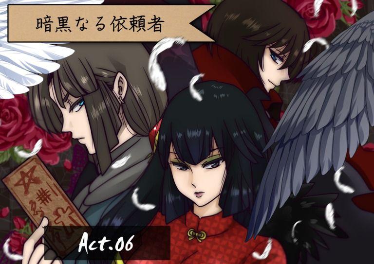 【ボイスドラマ】act.06『暗黒なる依頼者』