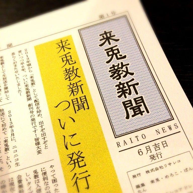 来兎教新聞発送しました。