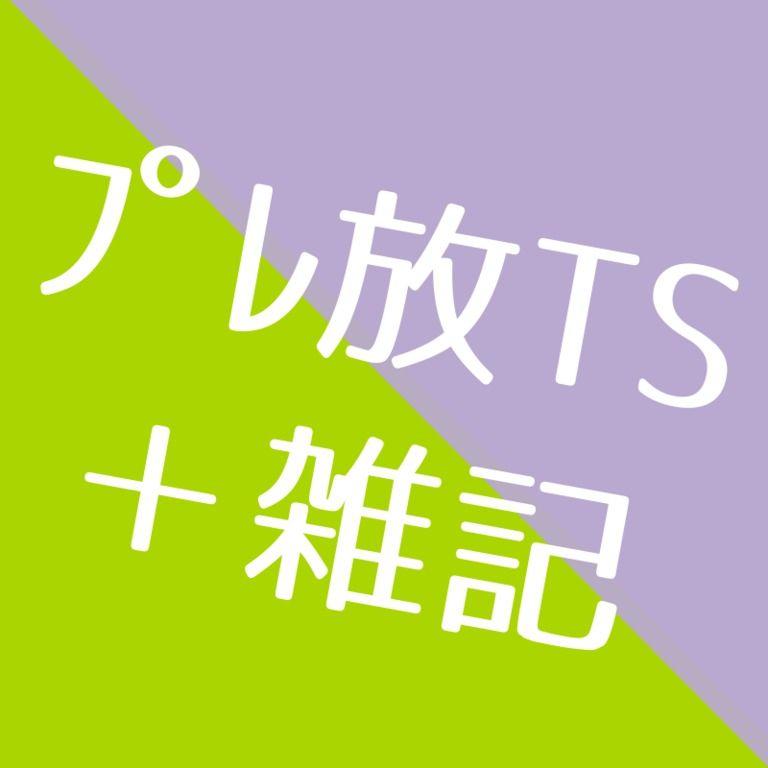 本日のうにさん+プレ放タイムシフト「癒しのレロレロ!?」