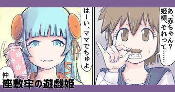 座敷牢の遊戯姫3話解説&おまけ漫画