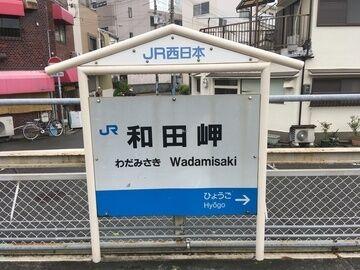 都心だけどローカル線、和田岬線