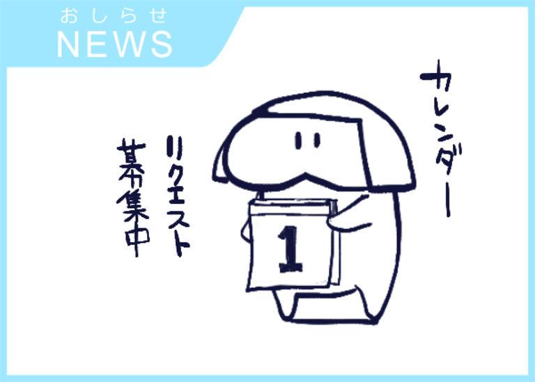【ゴールドプラン限定】月1カレンダーイラストリクエスト
