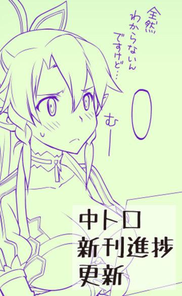 06月20日更新 (中トロ)