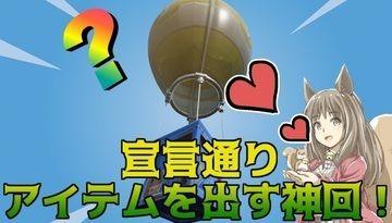 【FORTNITE】武器ガチャ神引きの神回