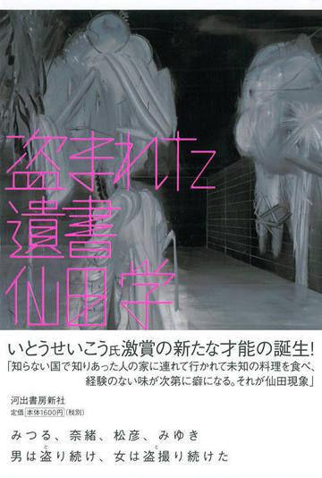 仙田学『肉の恋』小論―言語化されたリアリズム、グロテスクな表現について