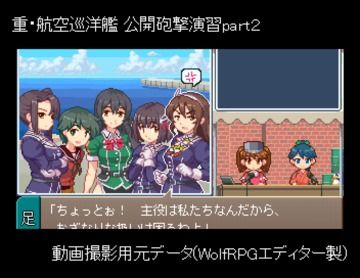 重・航空巡洋艦 公開砲撃演習 part2 元データ