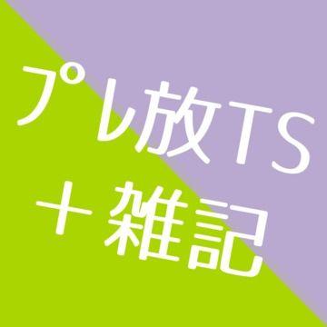 本日のうにさん+プレ放タイムシフト2019.06.21