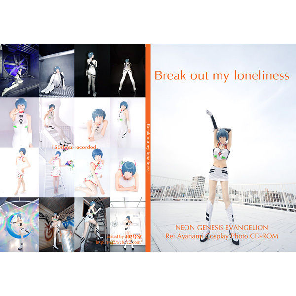 「Break out my loneliness」