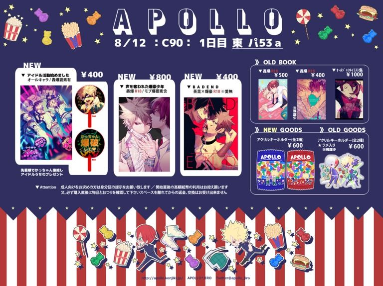 ▼ C90/「APOLLO」 1日目 東パ53a(お品書き)