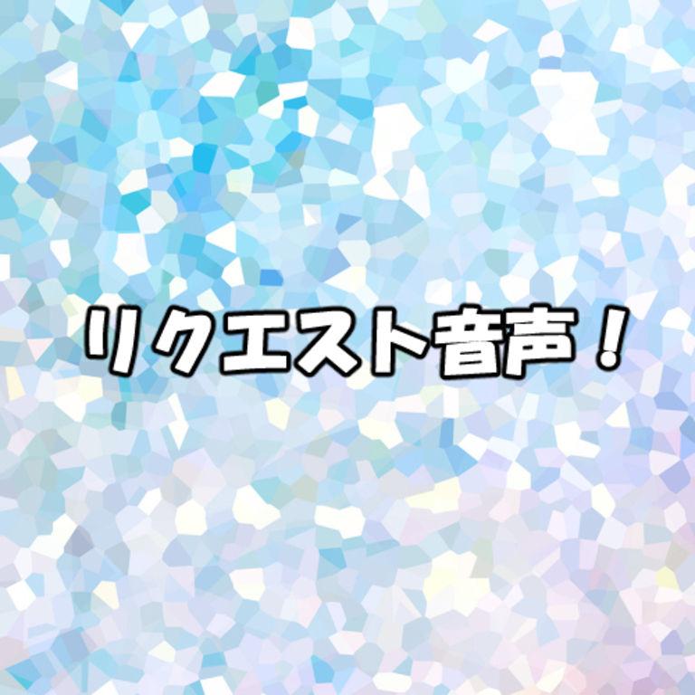 リクエスト音声!(甘々?おねえさん!)