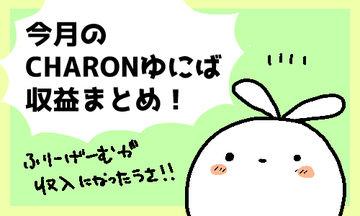 【ぶっちゃけノート】2019年6月の収益報告!