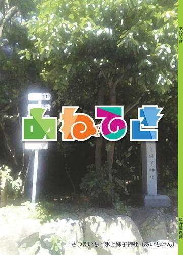 8月新刊「あねてき」epub&PDF