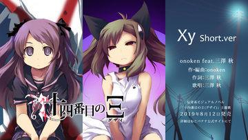 【先行視聴】onoken feat.三澤 秋『Xy』 Short.ver/伝奇系ビジュアルノベル『十四番目のΞ(グザイ)』主題歌