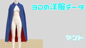 3Dの半円マントの服データ
