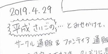 2019.4通販ペーパー公開