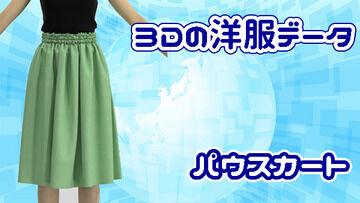 3Dのパウスカートの服データ【フリー】