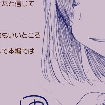 閂日記 最終章ラフ