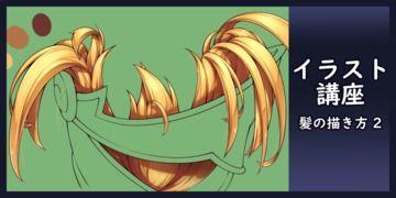 """【7/28追記】イラスト講座「髪の描き方 2」 ~ The drawing course """"point of Hair part.2""""  ~"""