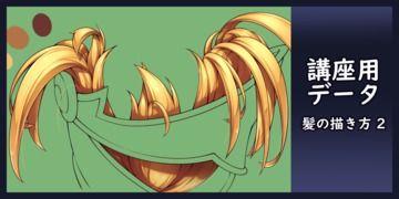 """イラスト講座「髪の描き方 2」資料データ ~ Data of the drawing course """"point of Hair part.2""""  ~"""