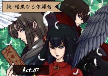 【ボイスドラマ】act.07『続・暗黒なる依頼者』