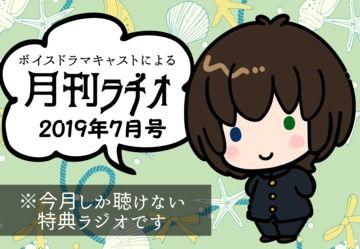 【ボイスドラマ】act.07『続・暗黒なる依頼者』キャストコメンタリーラヂオ