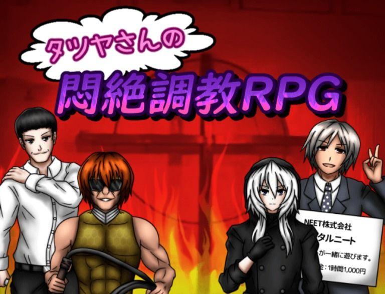 「タツヤさんの悶絶調教RPG」体験版を公開