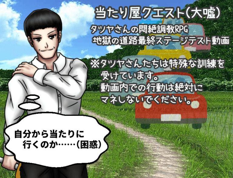 【動画】タツヤさんの悶絶調教RPG 進捗 軍地基地への道