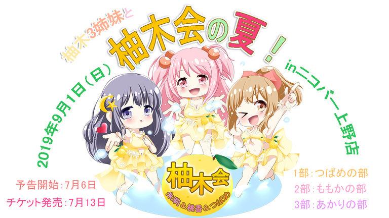 柚木会記念限定商品予約受付開始っ!(来られない人も通販可!)(`・ω・´)✨