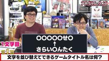 コウシャチョーの「ゲームしばり【はずなのに・アナグラムクイズ】」動画