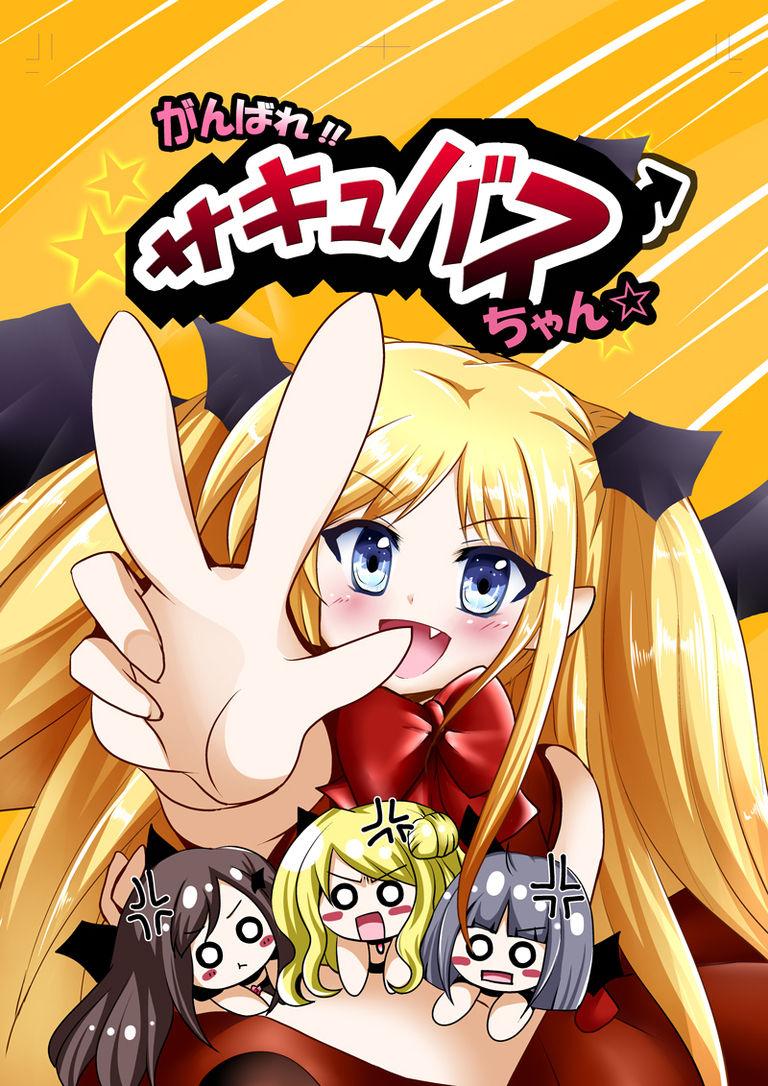 【漫画】『がんばれ!サキュバスちゃん☆』一部公開!(*ノωノ)✨💦