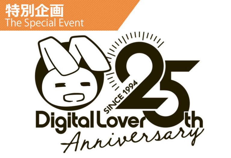 Digital Lover25周年記念サイト開設