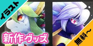 <先行公開>転生竜クリアポストカードセット