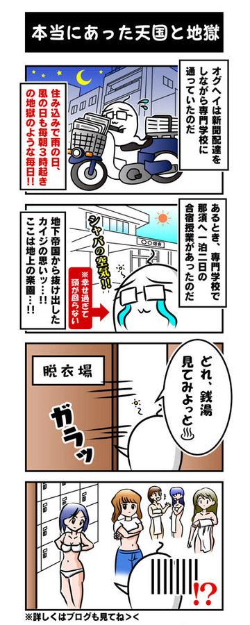 四コマ漫画「ほのぼのオグヘイさん」#12