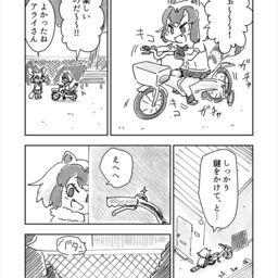ツライよアライさん11 『自転車』