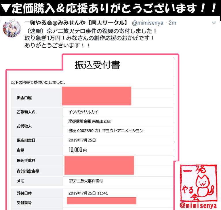 (速報)京アニ放火テロ事件の復興の寄付しました!