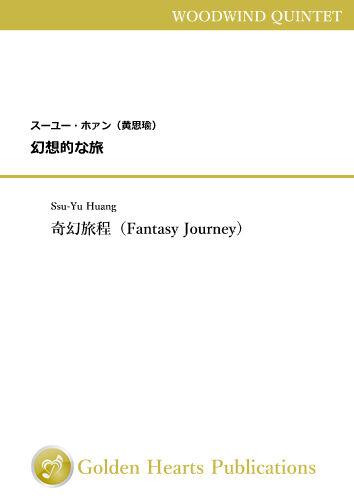 Golden Hearts Publicationsでスーユー・ホァンの新作木管5重奏、「幻想的な旅(Fantasy Journey)」販売開始しました!