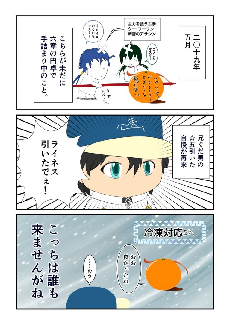 FGOプレイ記録漫画(3コマ系)