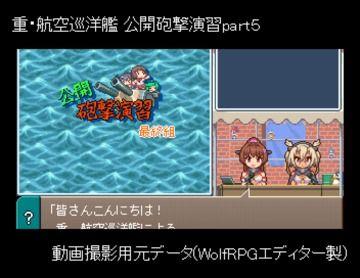 重・航空巡洋艦 公開砲撃演習 part5 元データ