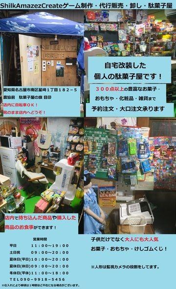 ShilkAmazezCreate駄菓子屋 開店2ヵ月御礼プレゼント!