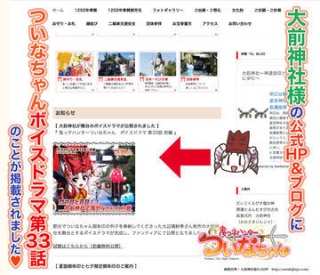 メディア掲載情報:大前神社様公式ブログにボイスドラマをご紹介いただきました!