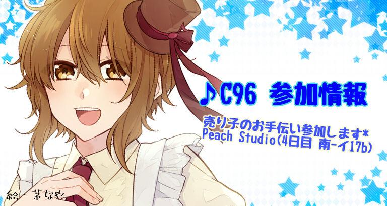 ♪C96 参加情報(出演情報)