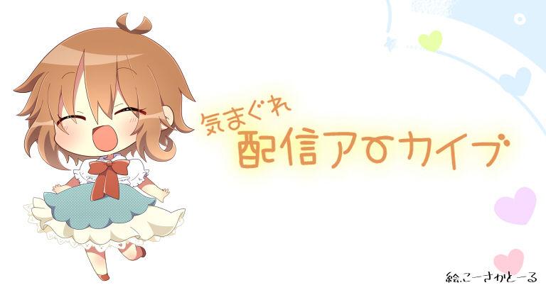 【生配信アーカイブ(4)】ツイキャス(8/8)、youtubeライブ(8/9)
