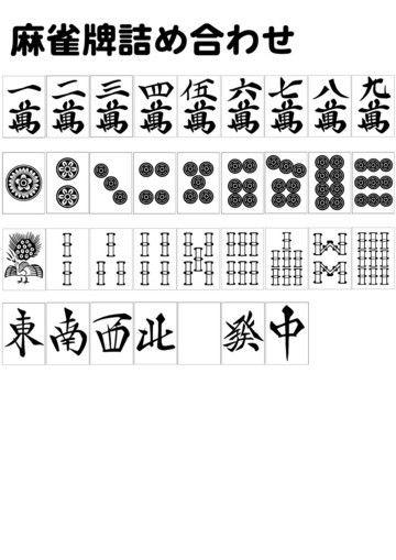 麻雀牌素材(クリスタ・モノクロ)