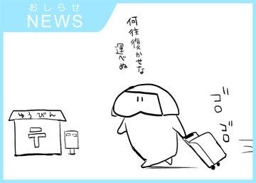 【おしらせ】ゴールドプランC96新刊セット発送のおしらせ
