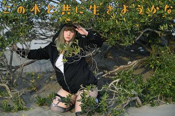 木の精 RUKA